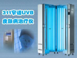 311窄谱UVB紫外线治疗系统