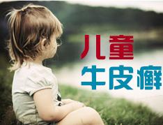 儿童牛皮癣应该如何治疗